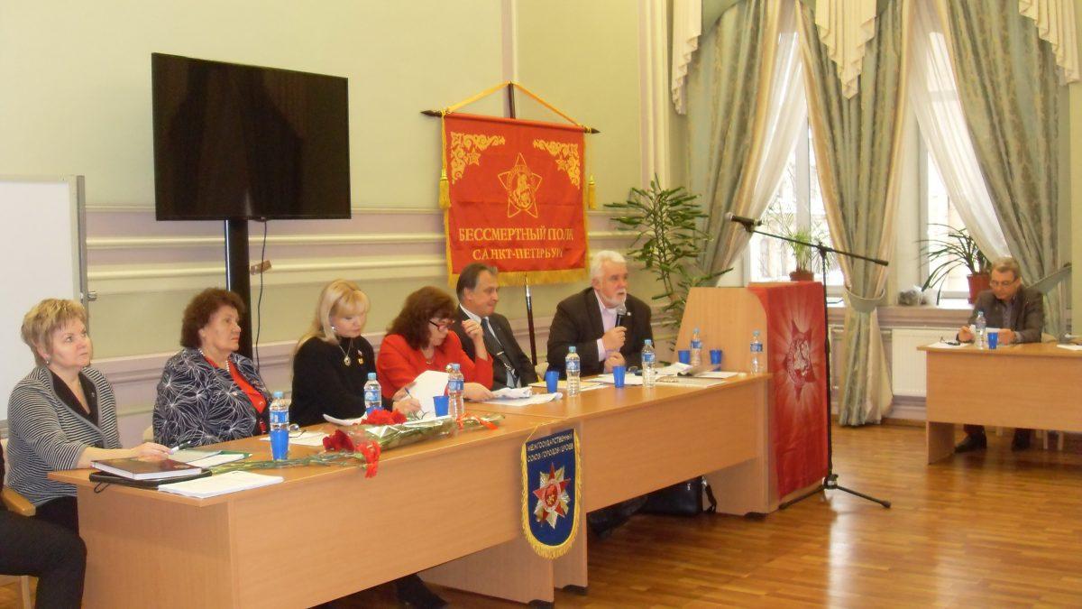 Санкт-Петербург. Региональная конференция «Бессмертного полка России»