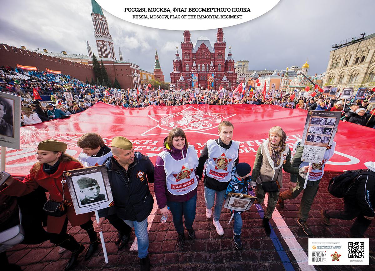 В «Шереметьево» открылась фотовыставка «Бессмертный полк мира»