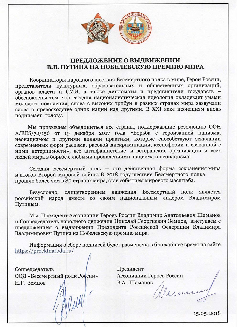 Предложение о выдвижении В.В. Путина на Нобелевскую премию мира